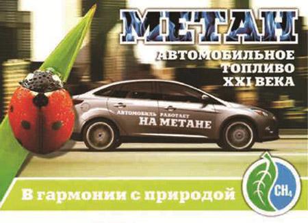 метан - топливо для автомобилей