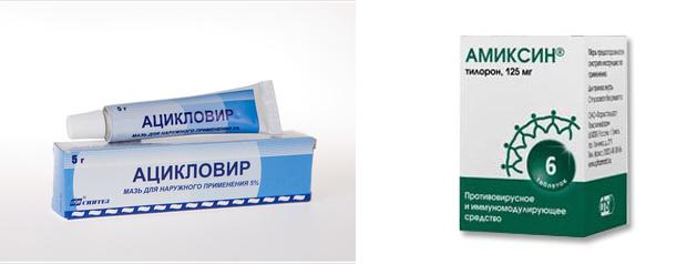 Ацикловир и Амиксин от herpes labialis