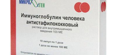антистафилококковый иммуноглобулин