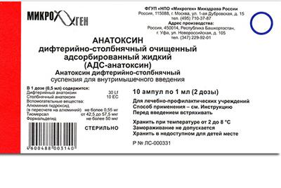 дифтерийно-столбнячный анатоксин