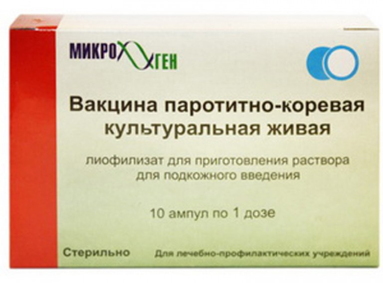 Прививка от краснухи отечественная
