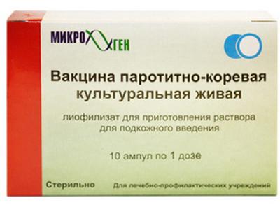 дивакцина от паротита и кори (фото)