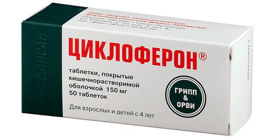 лекаство против вируса